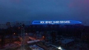 Реклама на строительном кране г. Щелково, Московская область