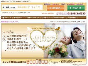 岩手結婚サポートセンター