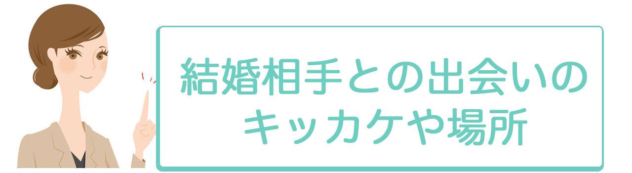 出会いのキッカケ