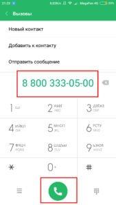 شماره تلفن خط تلفن Megaphone.