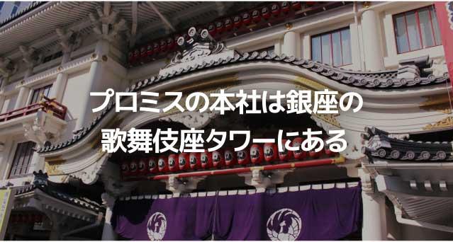 歌舞伎座イメージ写真