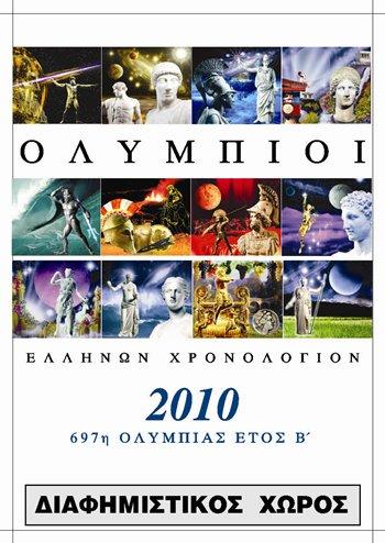 SMALL00_COVER OLYMPIOI_2010web