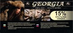 Промочек Georgia