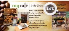 Промочек My Cafe