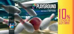 Промочек Playground Bowling