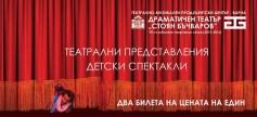 """Промочек Драматичен Театър """"Стоян Бъчваров"""""""