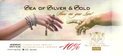 Промочек Sea of Silver & Gold