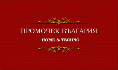 ПРОМОЧЕК Home-Techno