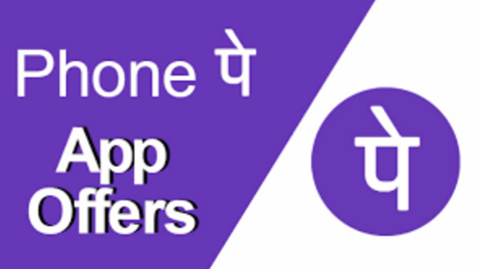 PhonePe Offers & Coupons