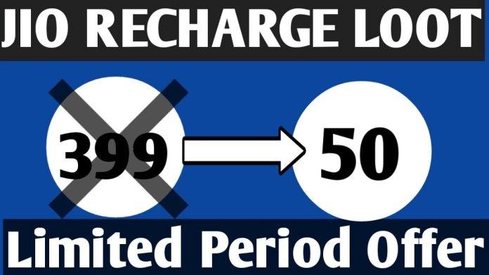 Jio Recharge loot Trick - How To Get Jio Rs 399 Recharge in Just Rs 99 Only