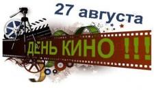 про Морозовск, День кино, в Морозовске