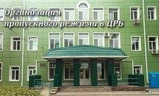 Организация пропускного режима в ЦРБ Морозовского района, проМорозовск