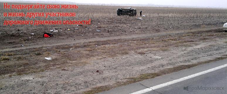 ДТП в Морозовске Ноябрь 2015, проМорозовск