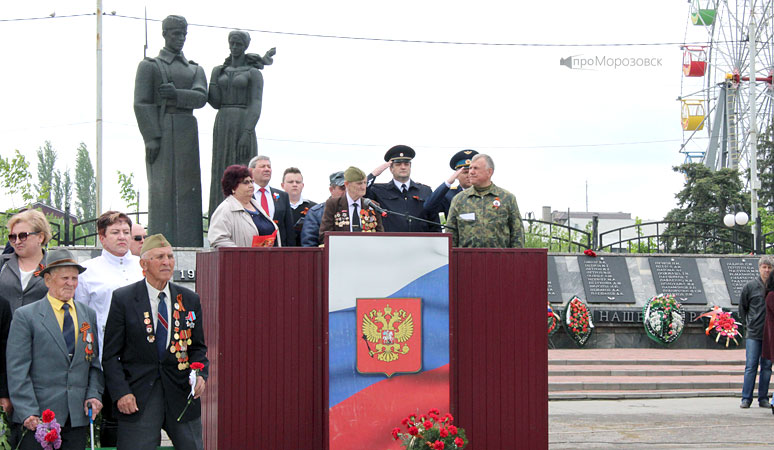 Парад в Морозовске 9 мая, Тришечкин П.Ф., Ростовская область