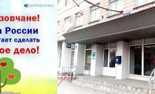 Почта Морозовск, Доброе дело, Ростовская область