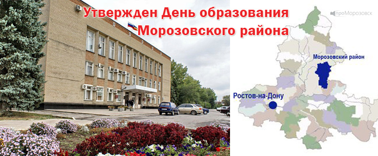 День образования Морозовского района