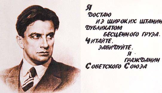 История паспорта в Морозовске
