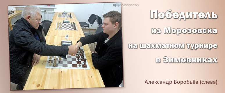 Шахматист из Морозовска