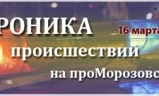 Морозовск хроника происшествий