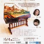 【配信終了】松井亜希アフタヌーンコンサートシリーズ vol.4 Baroque Concert
