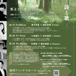 保護中: 【配信終了】アーカイブ配信 歌曲の森 第1-3回 全公演