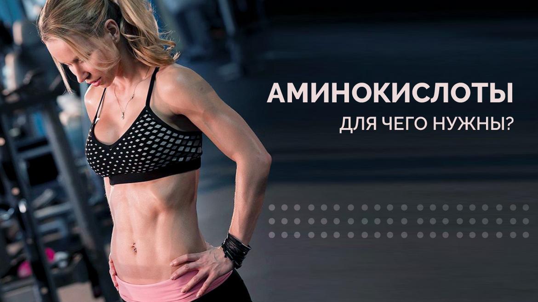 Спортивное питание Аминокислоты: для чего нужны?