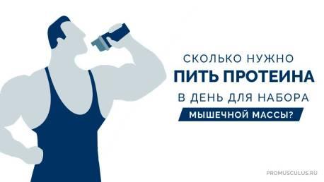 Сколько нужно пить протеина в день для набора мышечной массы? Научные исследования