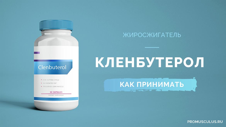 Инструкция как принимать кленбутерол для похудения и сушки тела (для женщин и мужчин)