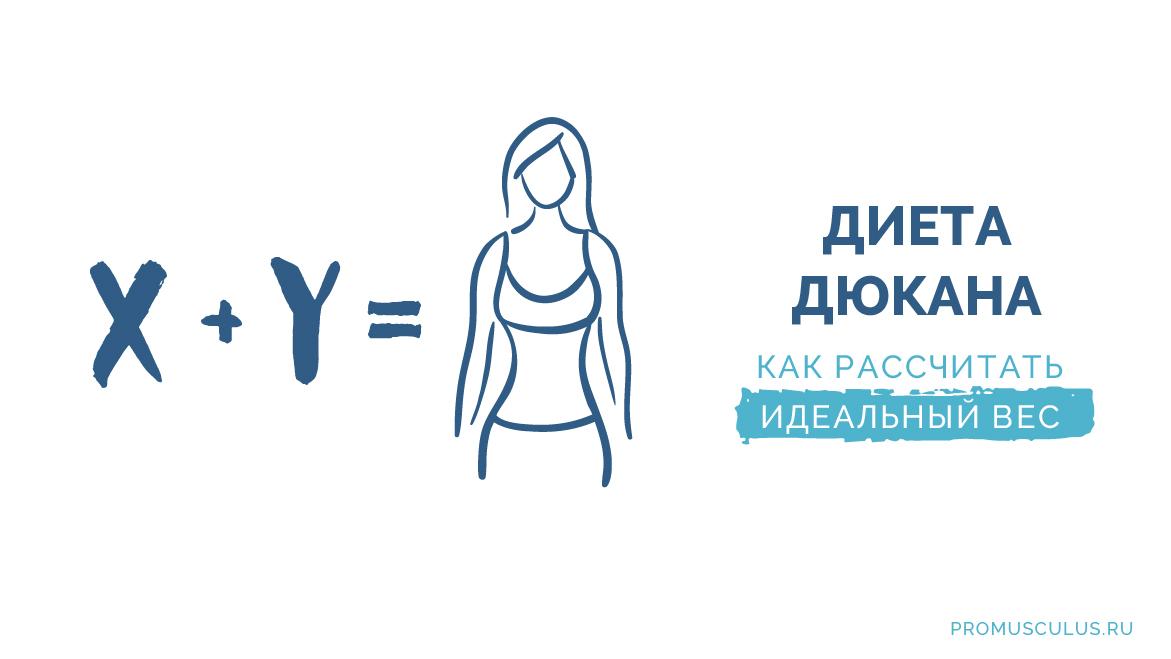Доступно о диете дюкана с вычислением идеального веса. Перевод.