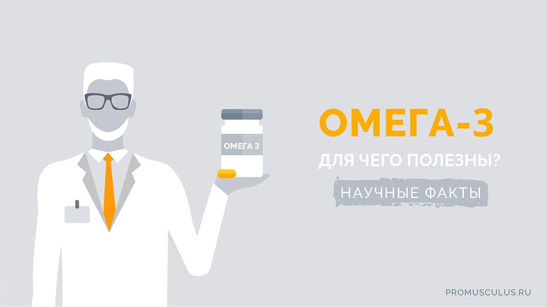 Омега-3 Потребление омега-3 улучшает память у молодых людей