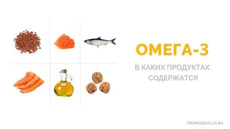 В каких продуктах содержатся омега-3 (таблица)? Сравнения количества омега-3 и омега-6 в продуктах