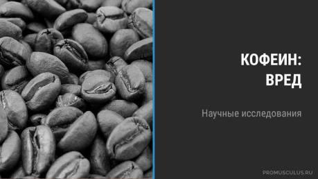 Вред кофеина для сердца, при беременности, риск смерти, кофеин и алкоголь. Научные исследования