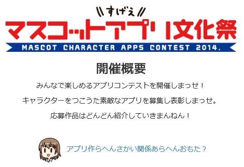 mascot-apps-contest-ja-KS