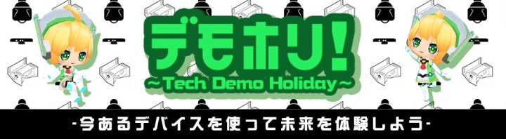 Tech Demo Holiday『デモホリ』 #1