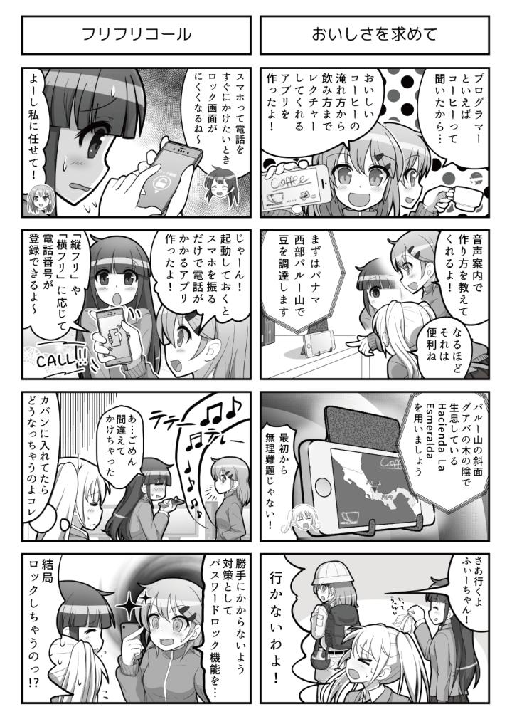 すぱこー Ver. 40
