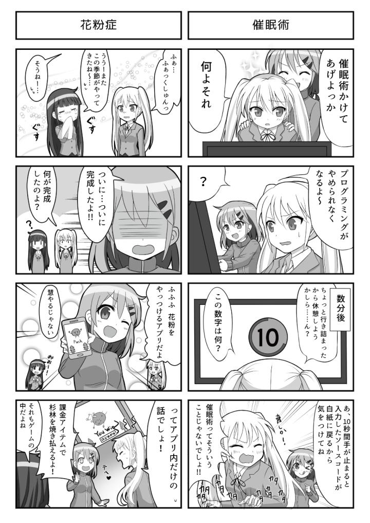 すぱこー Ver. 48