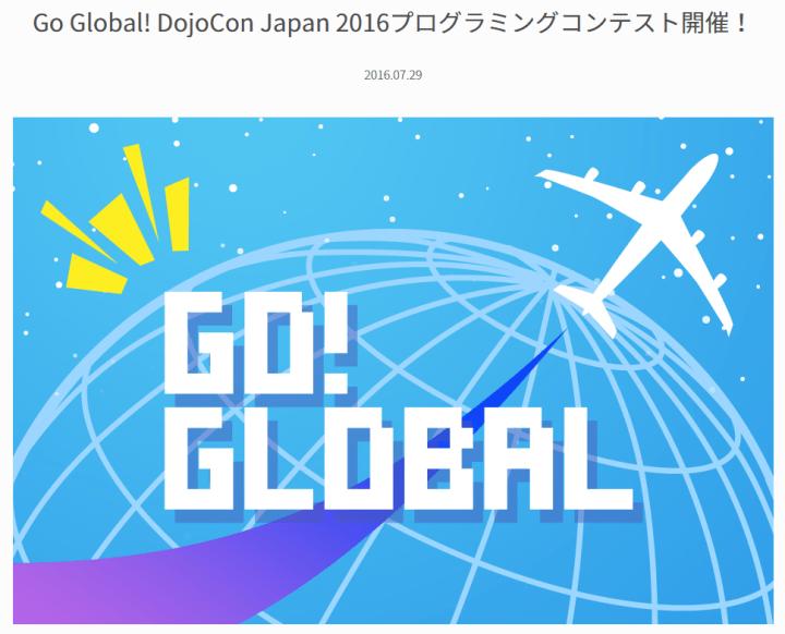 DojoCon Japan 2016プログラミングコンテスト