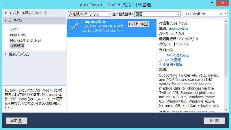 NuGet から LinqToTwitter のインストール
