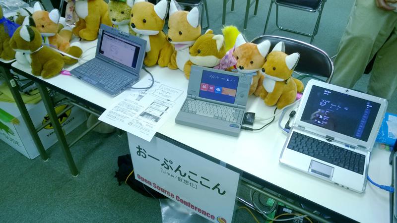 OSC 2014 Nagoya