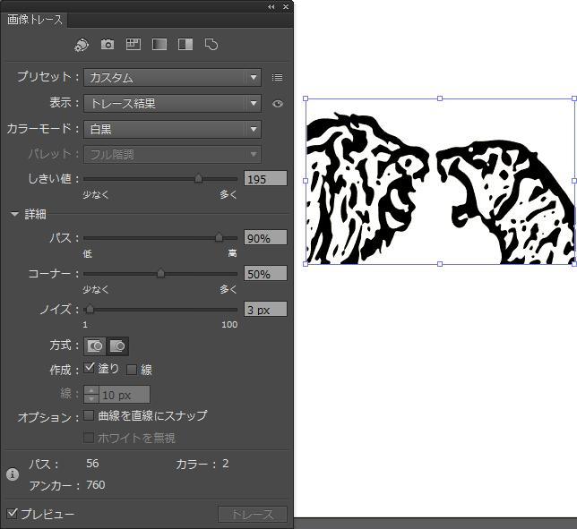 illustrator-trace1