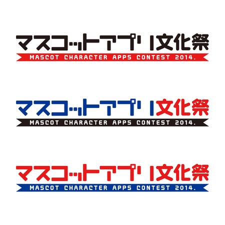 mascot-apps-contest-logo