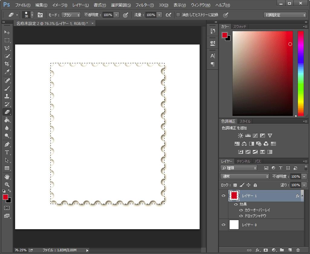 Photoshop 切手風デザイン