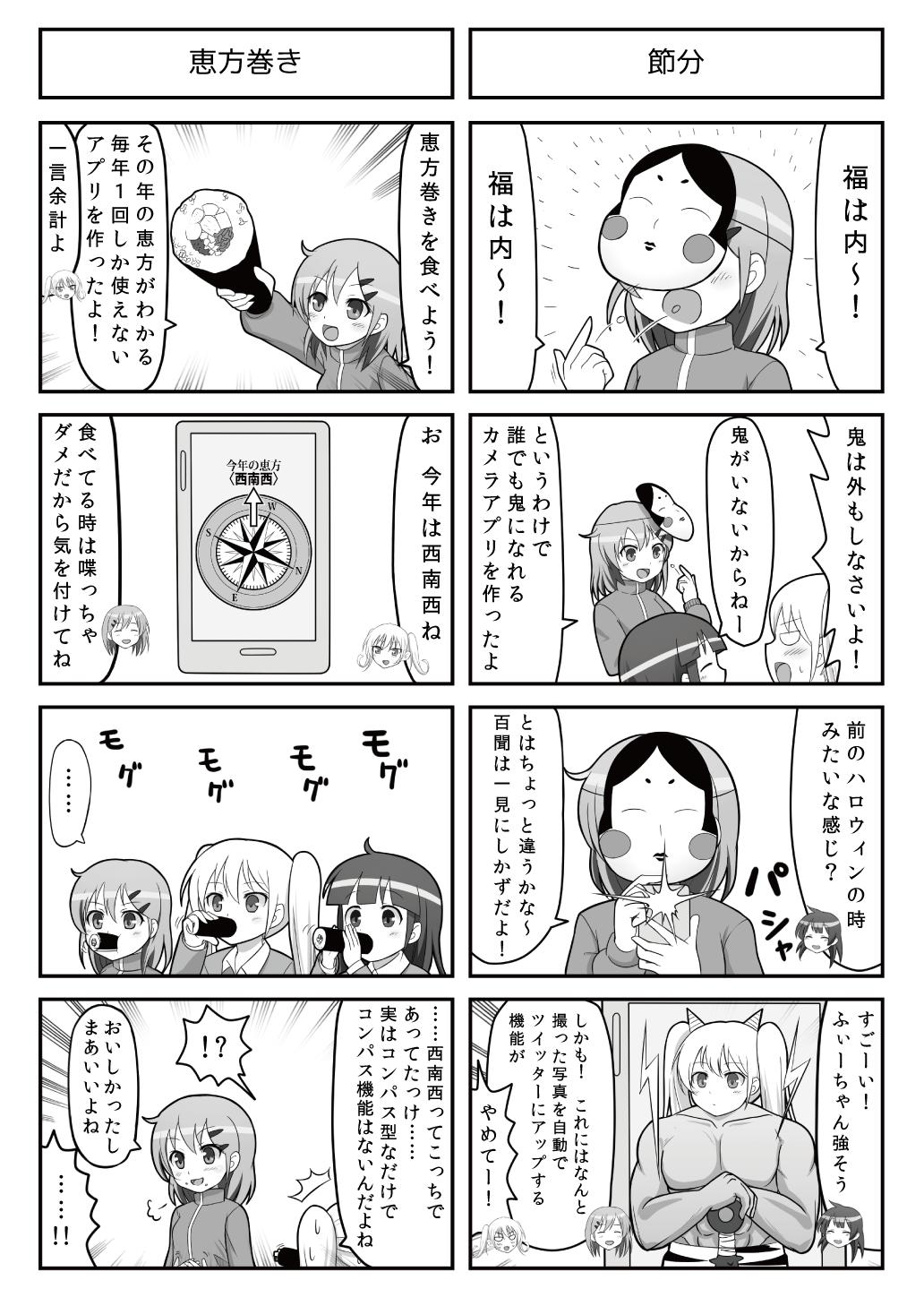 すぱこー Ver. 26