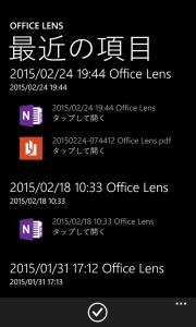 Offcie Lens