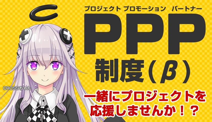 PPP 制度(β)
