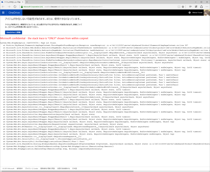 OneDrive Stack Trace