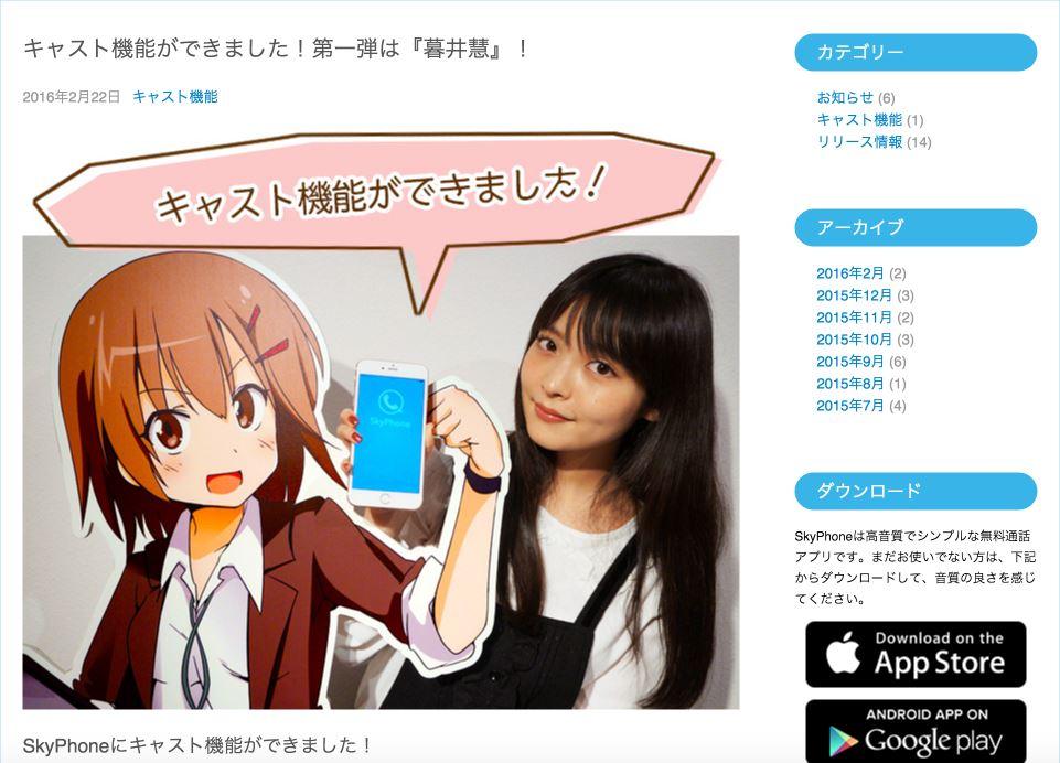 SkyPhone キャスト機能