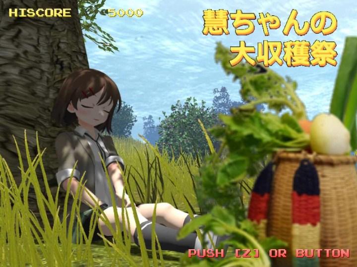 慧ちゃんの大収穫祭