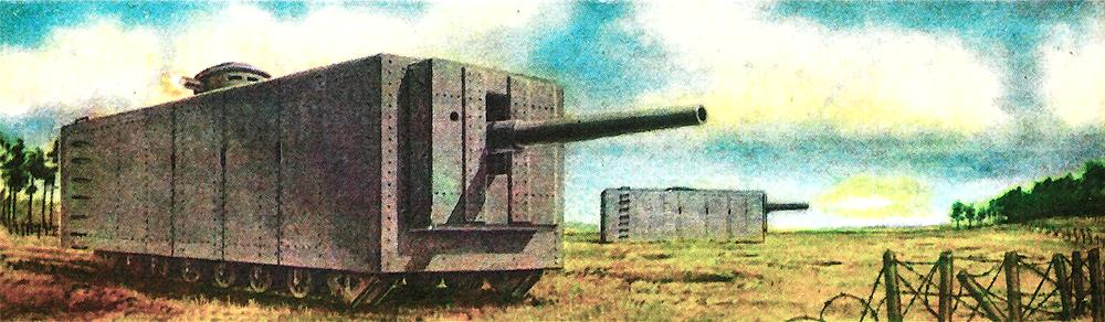 Танк В. Д. Менделеева