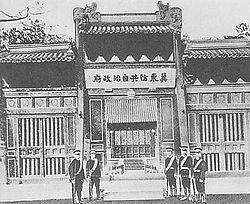 250px-East_Hebei_Autonomous_Council_Building